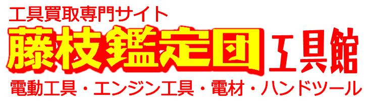 藤枝鑑定団工具買取専門店